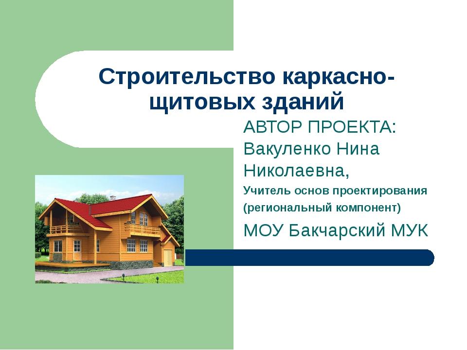 Строительство каркасно-щитовых зданий АВТОР ПРОЕКТА: Вакуленко Нина Николаевн...