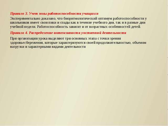 Правило 3. Учет зоны работоспособности учащихся Экспериментально доказано, чт...