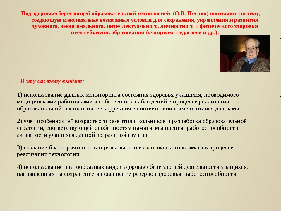 Под здоровьесберегающей образовательной технологией (О.В. Петров) понимают си...