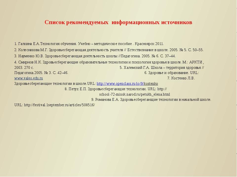 Список рекомендуемых информационных источников 1. Галкина Е.А.Технология обуч...
