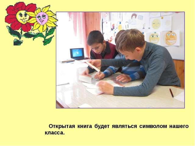 Открытая книга будет являться символом нашего класса.