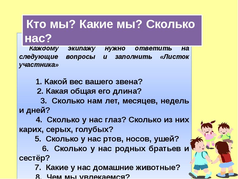 Каждому экипажу нужно ответить на следующие вопросы и заполнить «Листок учас...