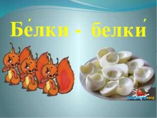 Белки - ′ ′ белки