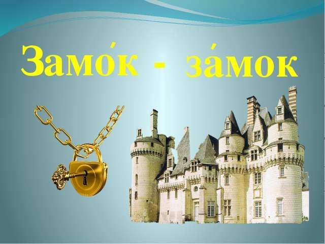 Замок - ′ ′ замок