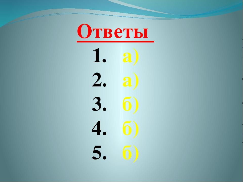 Ответы а) а) б) б) б)