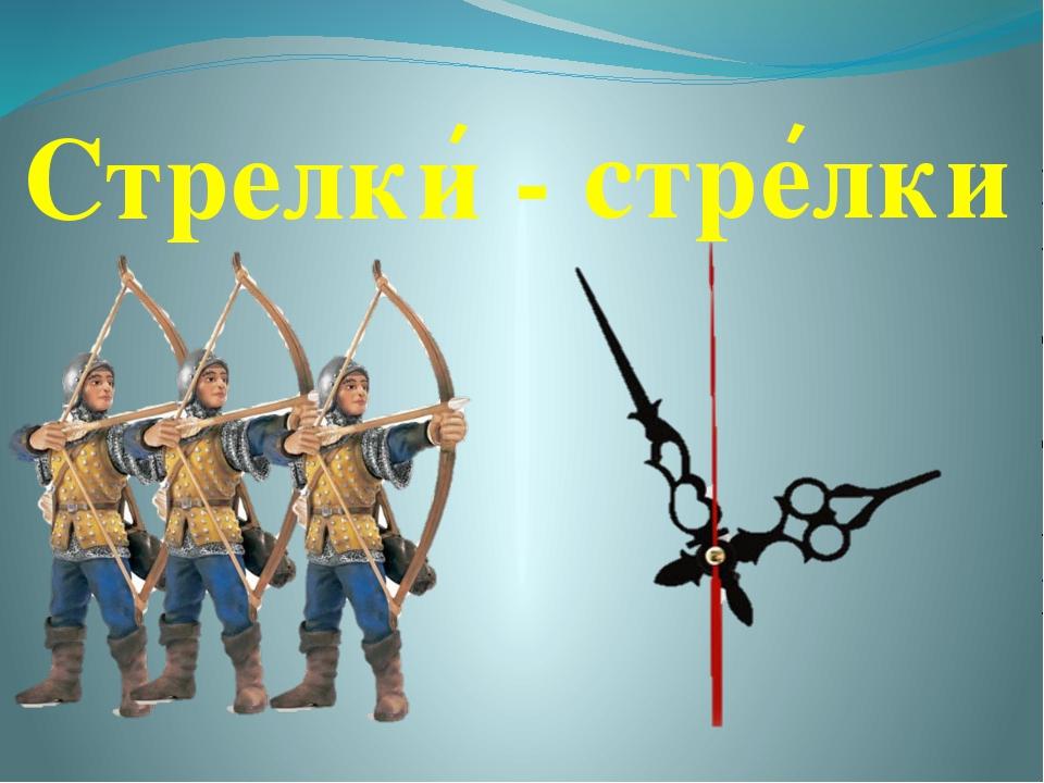 Стрелки - ′ ′ стрелки