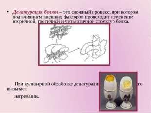 Денатурация белков – это сложный процесс, при котором под влиянием внешних ф