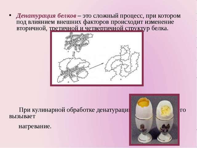 Денатурация белков – это сложный процесс, при котором под влиянием внешних ф...