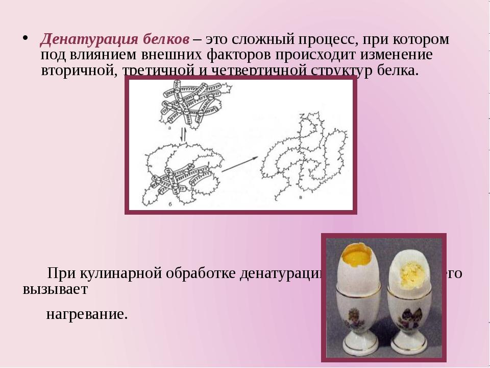 рубль наблюдение изучение свойств белков свертывание белков моя, нашел ошибку: