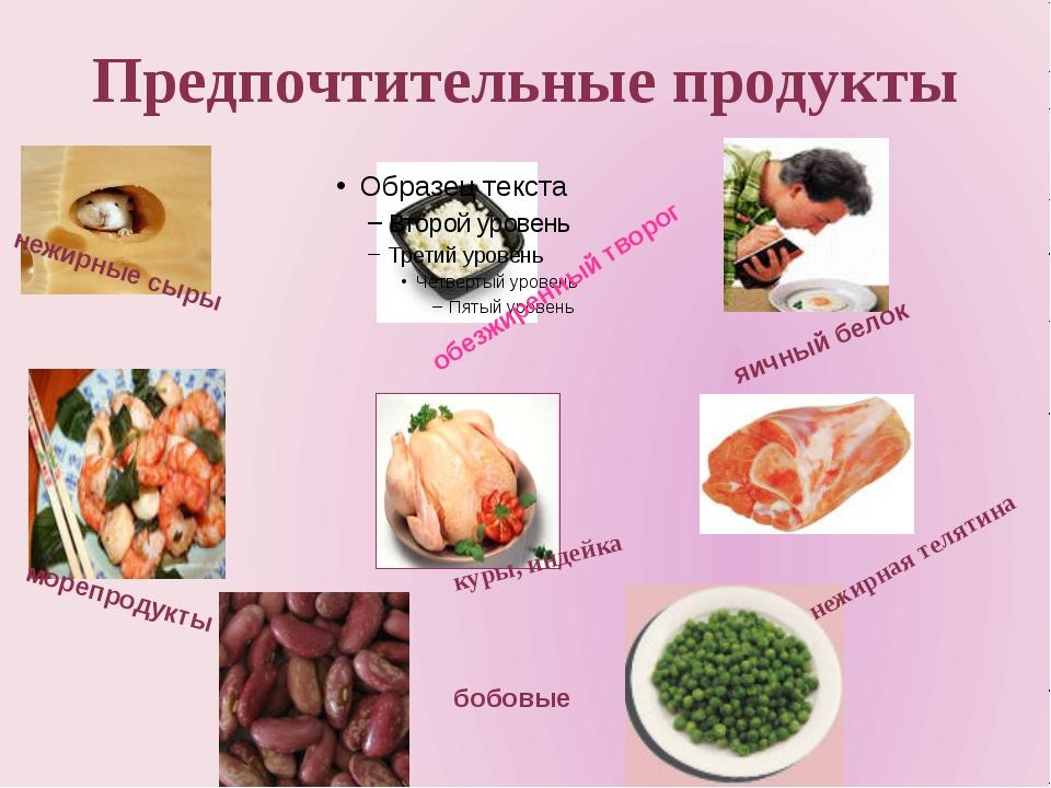 Предпочтительные продукты нежирные сыры обезжиренный творог яичный белок море...