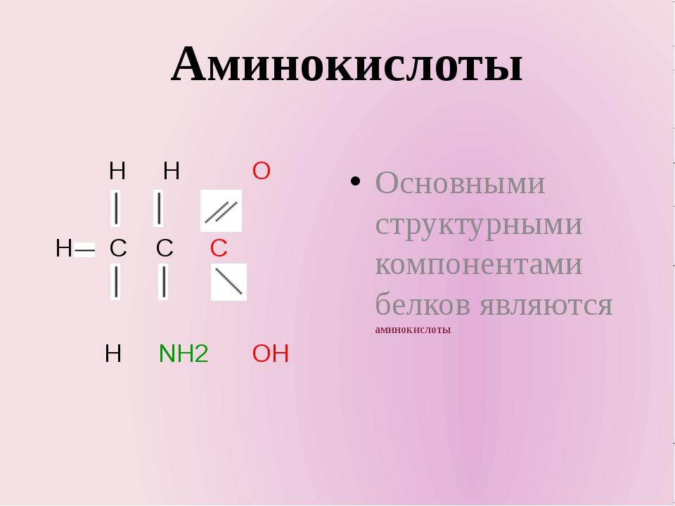 H H O Н C C C H NH2 OH Основными структурными компонентами белков являются а...