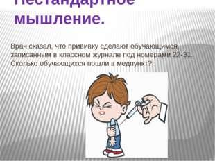 Врач сказал, что прививку сделают обучающимся, записанным в классном журнале