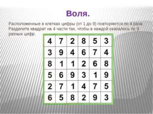 Расположенные в клетках цифры (от 1 до 9) повторяются по 4 раза. Разделите кв