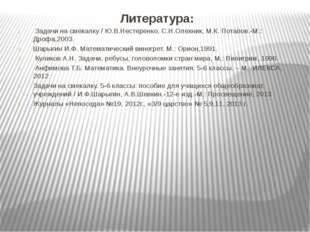 Литература: Задачи на смекалку / Ю.В.Нестеренко, С.Н.Олехник, М.К. Потапов.-