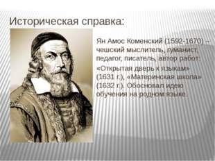 Ян Амос Коменский (1592-1670) – чешский мыслитель, гуманист, педагог, писател