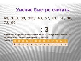 63, 108, 33, 135, 48, 57, 81, 51, 36, 72, 90 : 3 Разделите предложенные числа