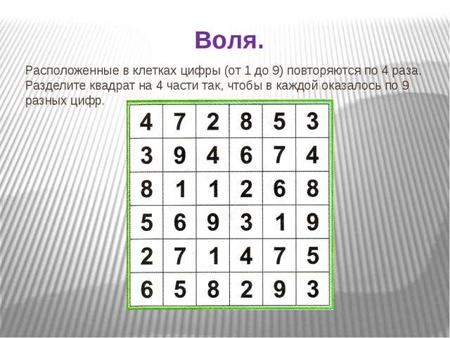 Расположенные в клетках цифры (от 1 до 9) повторяются по 4 раза. Разделите кв...