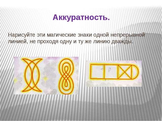 Нарисуйте эти магические знаки одной непрерывной линией, не проходя одну и ту...