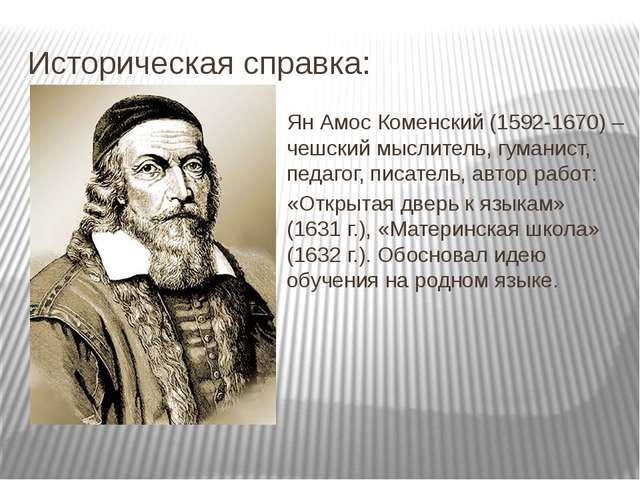 Ян Амос Коменский (1592-1670) – чешский мыслитель, гуманист, педагог, писател...