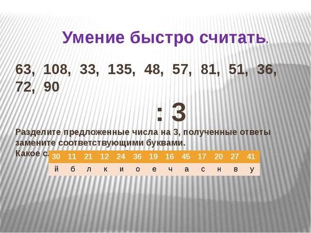 63, 108, 33, 135, 48, 57, 81, 51, 36, 72, 90 : 3 Разделите предложенные числа...