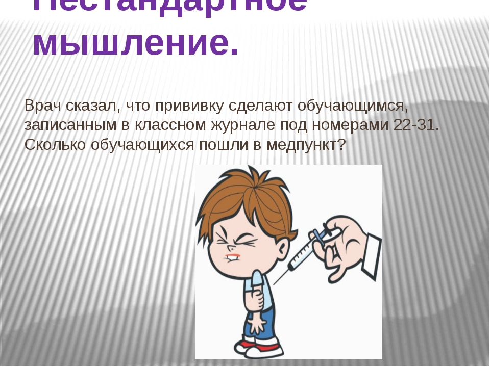 Врач сказал, что прививку сделают обучающимся, записанным в классном журнале...