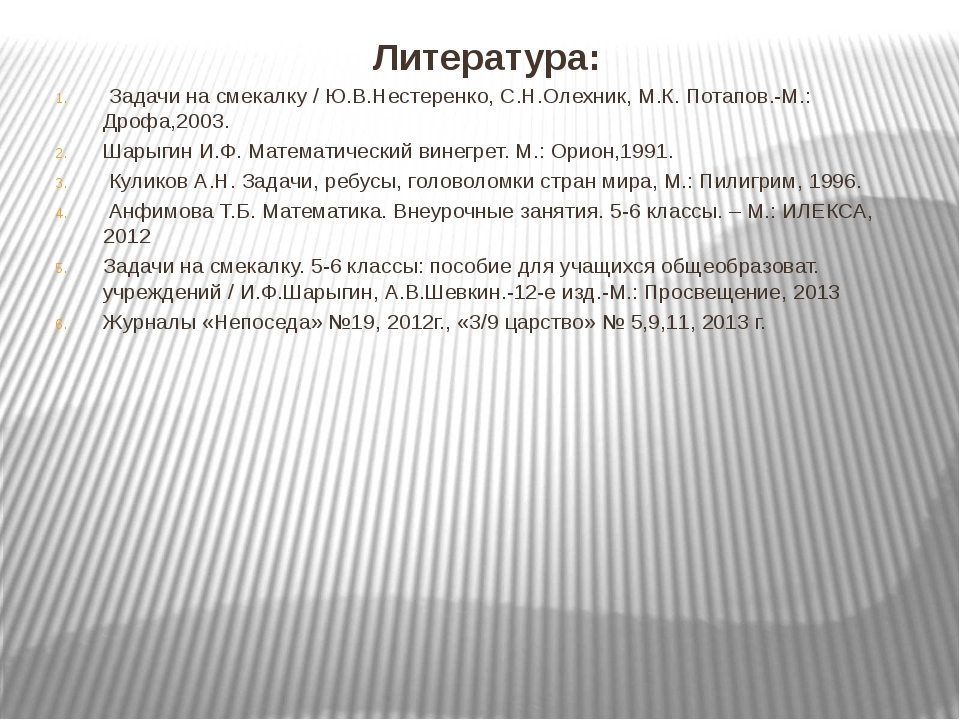 Литература: Задачи на смекалку / Ю.В.Нестеренко, С.Н.Олехник, М.К. Потапов.-...