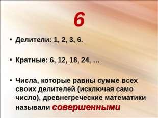 6 Делители: 1, 2, 3, 6. Кратные: 6, 12, 18, 24, … Числа, которые равны сумме