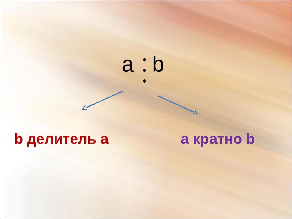 b делитель a a кратно b