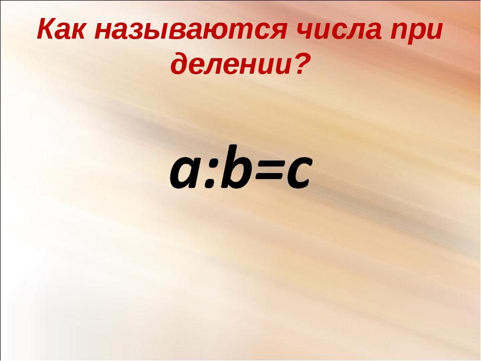 Как называются числа при делении?
