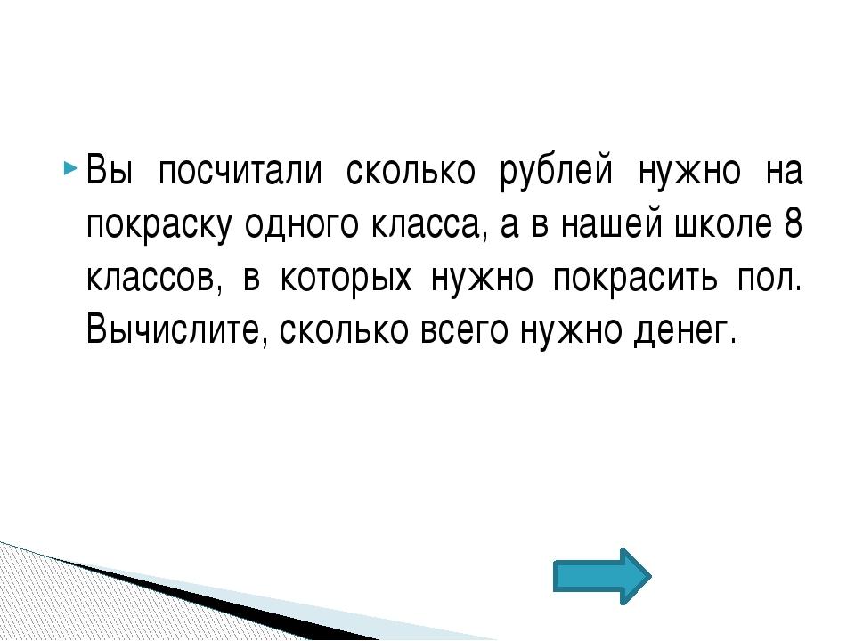 Вы посчитали сколько рублей нужно на покраску одного класса, а в нашей школе...