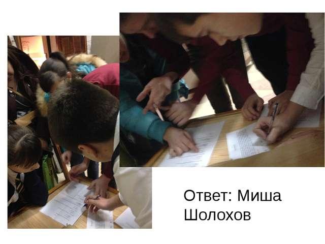 Ответ: Миша Шолохов