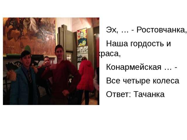 Эх, … - Ростовчанка, Наша гордость и краса, Конармейская … - Все четыре коле...