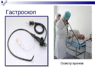 Гастроскоп Осмотр врачем