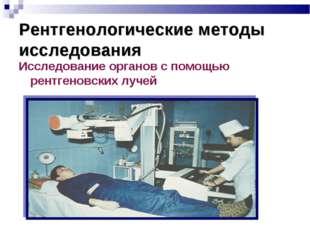 Рентгенологические методы исследования Исследование органов с помощью рентген