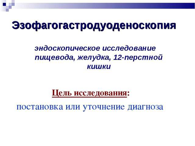 Эзофагогастродуоденоскопия эндоскопическое исследование пищевода, желудка, 1...