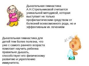 Дыхательная гимнастика А.Н.Стрельниковой считается уникальной методикой, кото