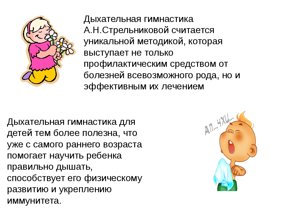 Дыхательная гимнастика А.Н.Стрельниковой считается уникальной методикой, кото...