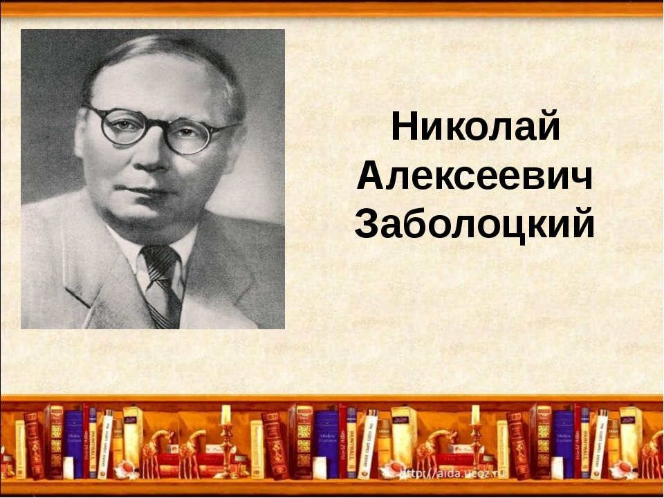 Николай Алексеевич Заболоцкий