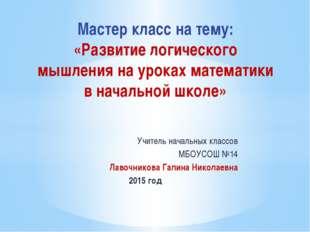Учитель начальных классов МБОУСОШ №14 Лавочникова Галина Николаевна 2015 год