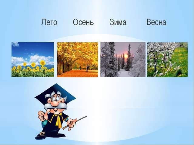 Лето Осень Зима Весна
