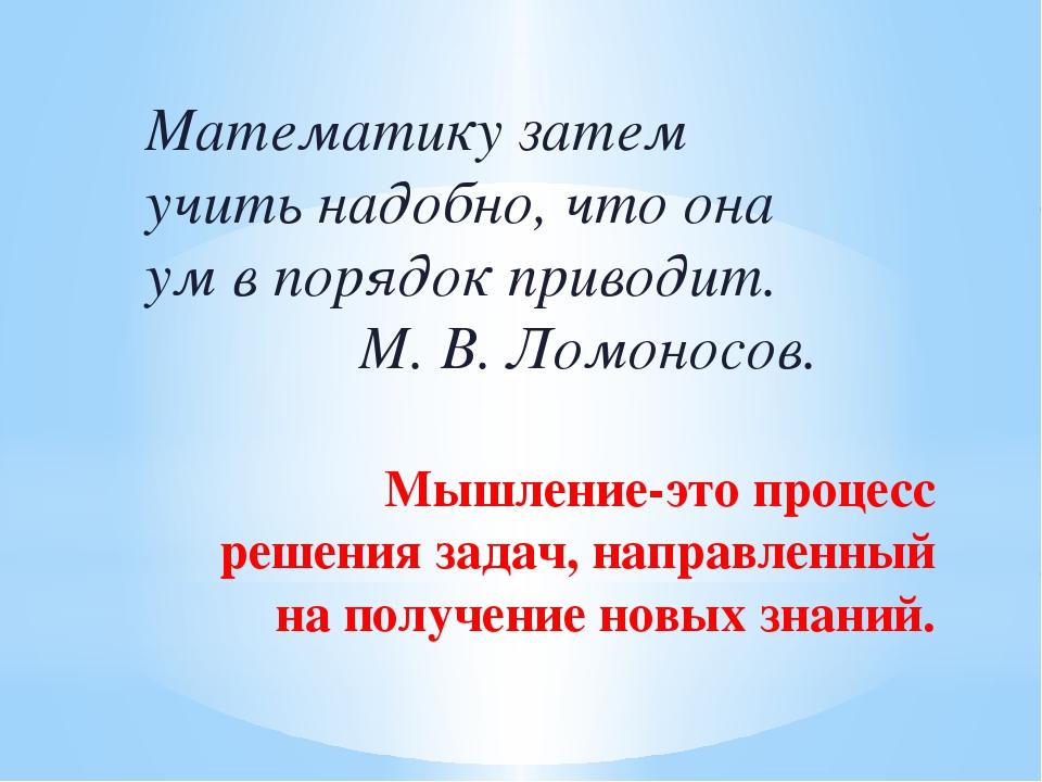 Мышление-это процесс решения задач, направленный на получение новых знаний. М...
