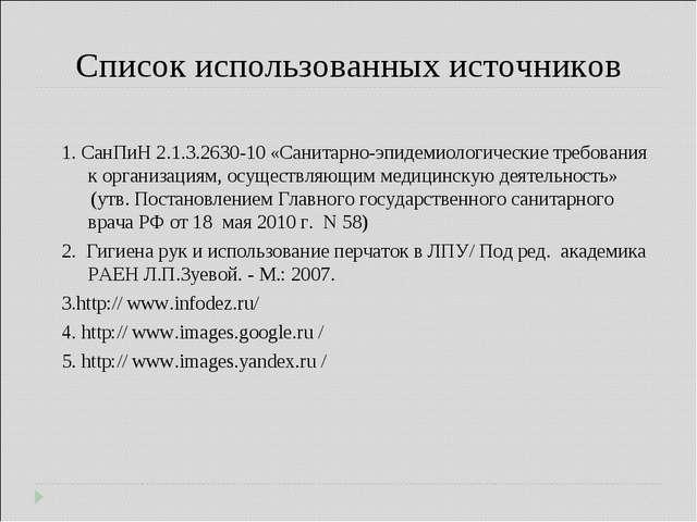 Список использованных источников 1. СанПиН 2.1.3.2630-10 «Санитарно-эпидемиол...