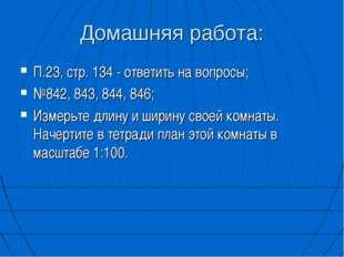 Домашняя работа: П.23, стр. 134 - ответить на вопросы; №842, 843, 844, 846; И