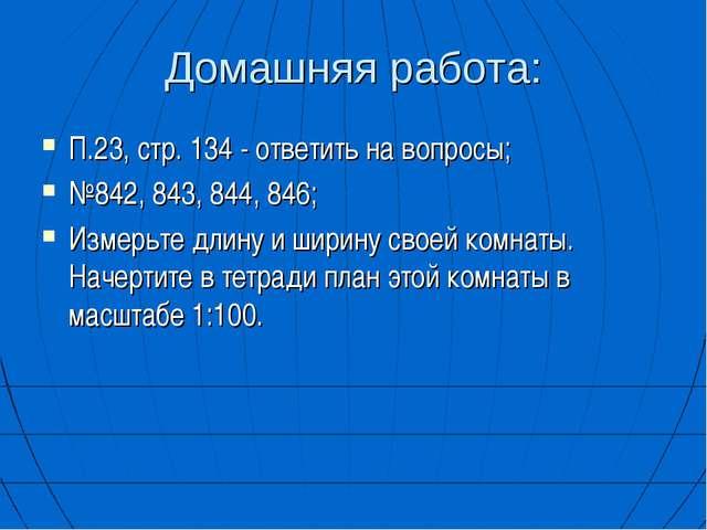 Домашняя работа: П.23, стр. 134 - ответить на вопросы; №842, 843, 844, 846; И...