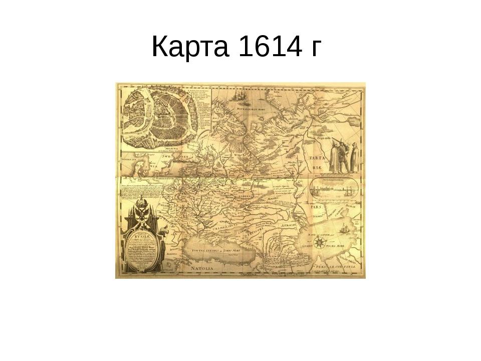 Карта 1614 г