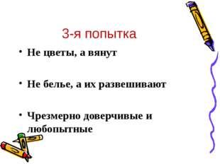 3-я попытка Не цветы, а вянут Не белье, а их развешивают Чрезмерно доверчивые
