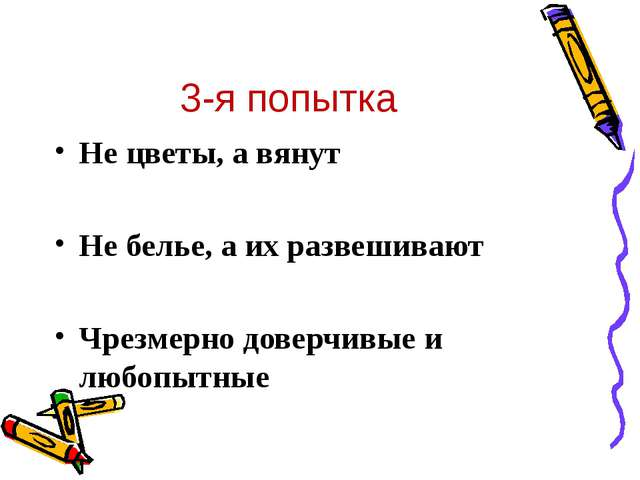 3-я попытка Не цветы, а вянут Не белье, а их развешивают Чрезмерно доверчивые...