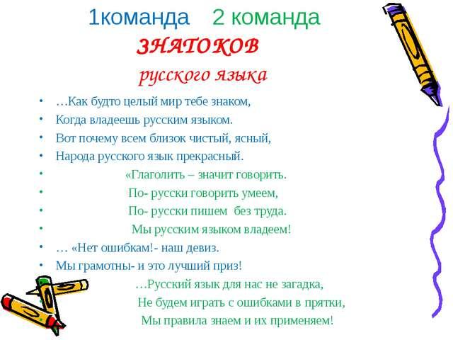 1команда 2 команда ЗНАТОКОВ русского языка …Как будто целый мир тебе знаком,...