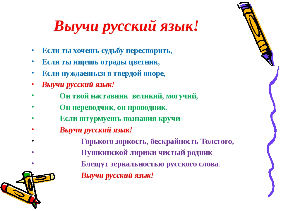 Выучи русский язык! Если ты хочешь судьбу переспорить, Если ты ищешь отрады...