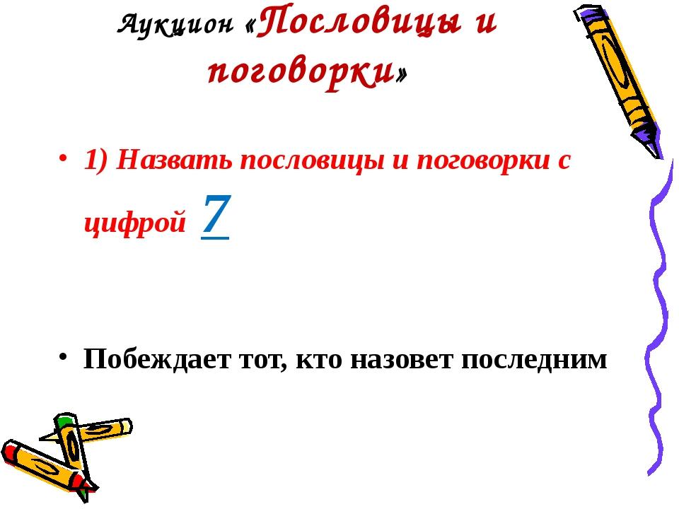 6 тур. Аукцион «Пословицы и поговорки» 1) Назвать пословицы и поговорки с циф...